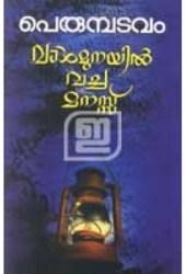 Vaalmunayil Vacha Manassu | വാള്മുനയില് വച്ച മനസ്സ്