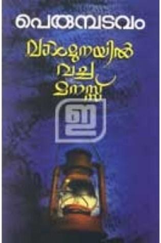 Vaalmunayil Vacha Manassu | വാള്മുനയില് വച്ച മനസ്സ് Book Pdf ePub