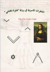 الشفرات الماسونية في شفرة دافنشي Pdf Book