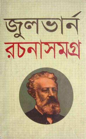 জুলভার্ন রচনাসমগ্র