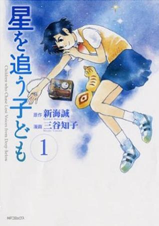 星を追う子ども 1 [Hoshi Wo Ou Kodomo] (Children who Chase Lost Voices from Deep Below, #1)