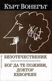 Безотечественик / Бог да те поживи, доктор Кеворкян