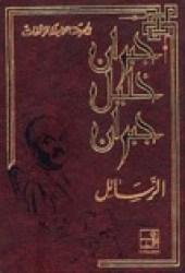 المجموعة الكاملة لمؤلفات جبران خليل جبران : الرسائل