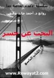 البحث عن جسر Pdf Book