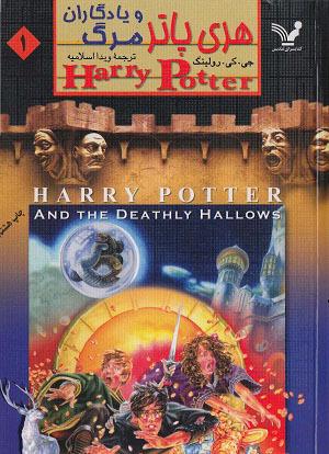 هری پاتر و يادگاران مرگ: جلد اول