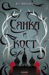 Сянка и кост (Гриша, #1)