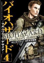 Biohazard Marhawa Desire Vol. 4 Pdf Book