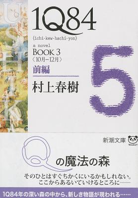 1Q84 BOOK3〈10月‐12月〉前編 (1Q84, #3, Vol. 1 of 2)