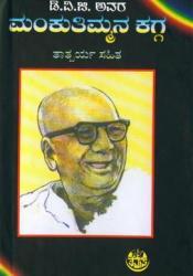 ಮ೦ಕುತಿಮ್ಮನ ಕಗ್ಗ  [Mankutimmana Kagga] Pdf Book