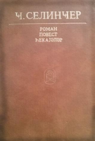 C. Selincer: Roman, Povest, Hekay'l'r