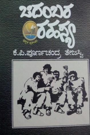 ಚಿದಂಬರ ರಹಸ್ಯ [Chidambara Rahasya] Book Pdf ePub