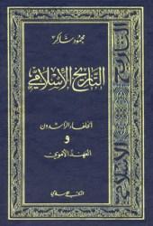 العهد الأموي (التاريخ الإسلامي #4)