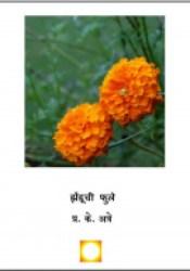 zenduchi phule Pdf Book