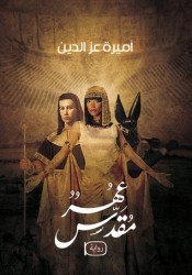 عُهر مقدس Pdf Book
