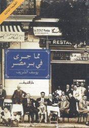 مما جرى في بر مصر Pdf Book