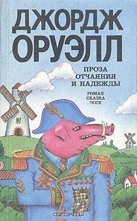 Проза отчаяния и надежды: Роман, сказка, эссе. 1984. Скотный двор. Эссе