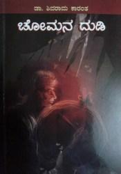ಚೋಮನ ದುಡಿ | Chomana Dudi Pdf Book