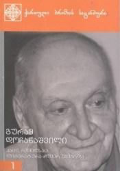 კაცი, რომელსაც ლიტერატურა ძლიერ უყვარდა Pdf Book