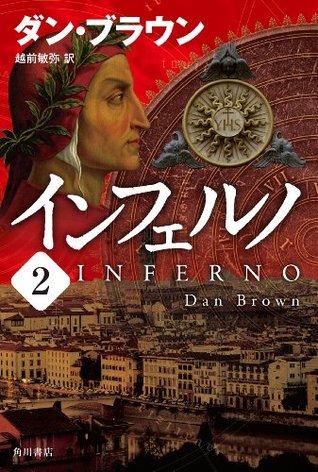 インフェルノ(分冊版)2巻