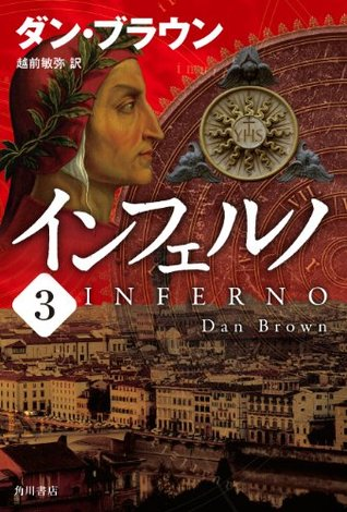インフェルノ(分冊版)3巻