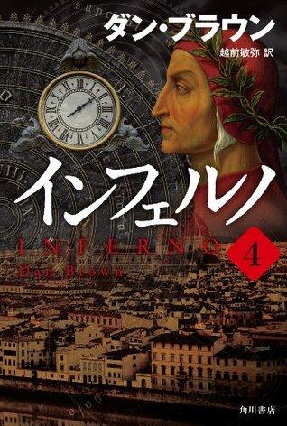 インフェルノ(分冊版)4巻