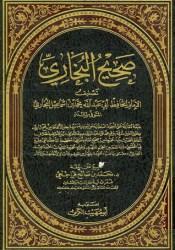 صحيح البخاري Pdf Book