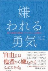 嫌われる勇気 Book Pdf