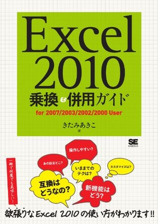 Excel2010 乗換 & 併用ガイド