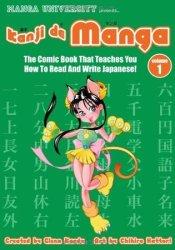 Kanji de Manga Volume 1: The Comic Book That Teaches You How to Read and Write Japanese! Pdf Book