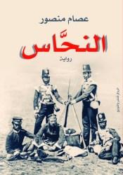 النحاس (النحاس, #0) Pdf Book