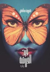 قيد الفراشة Pdf Book