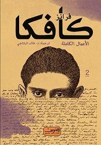 فرانز كافكا - الأعمال الكاملة - الكتاب الثاني