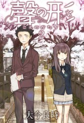 聲の形 2 [Koe no Katachi 2] (A Silent Voice, #2) Book Pdf