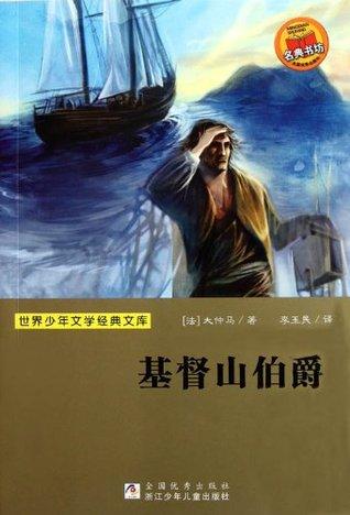 The count of Monte Cristo -- BookDna Famous Children's Literature