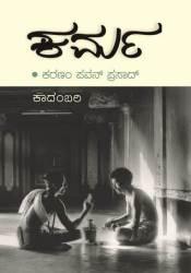 Karma (ಕರ್ಮ) Pdf Book