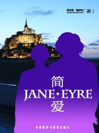 Jane Eyre (Bridge Bilingual Classics)