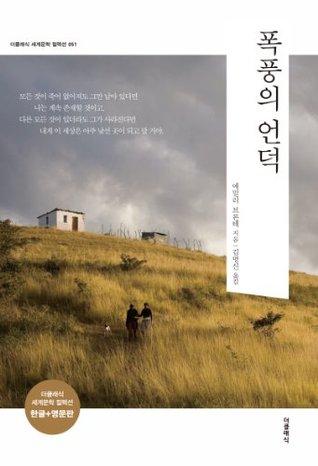 폭풍의 언덕: 한글판+영문판 특가도서-더클래식 세계문학 컬렉션-51: Wuthering Heights( Korean+English Edition) -The Classic World Literature Collection-51