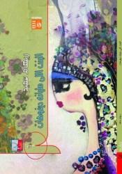 البنت اللي مليانة ديفوهات Pdf Book