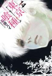 東京喰種トーキョーグール 14 [Tokyo Guru 14] (Tokyo Ghoul, #14) Book Pdf