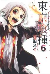 東京喰種トーキョーグール 6 [Tokyo Guru 6] (Tokyo Ghoul, #6) Book Pdf