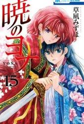 暁のヨナ 15 [Akatsuki no Yona 15] (Yona of the Dawn, #15) Book Pdf