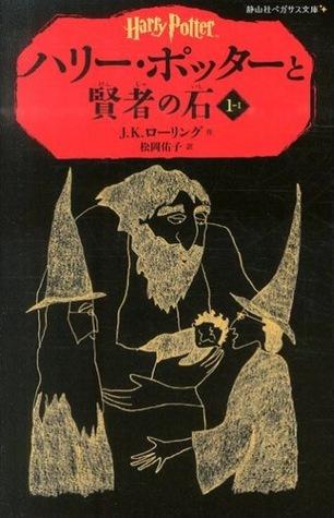 ハリー・ポッターと賢者の石 1-I