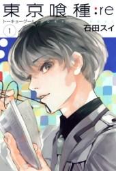 東京喰種トーキョーグール:re 1 [Tokyo Guru:re 1] (Tokyo Ghoul:re, #1) Book Pdf