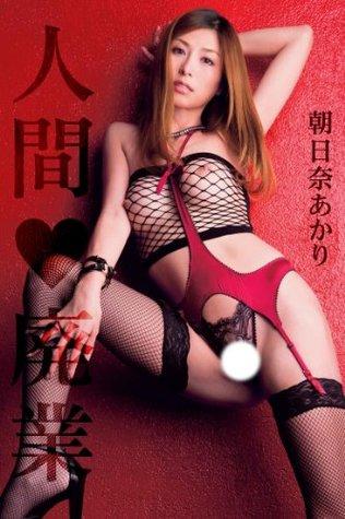 Japanese Porn Star ALICE JAPAN Vol36