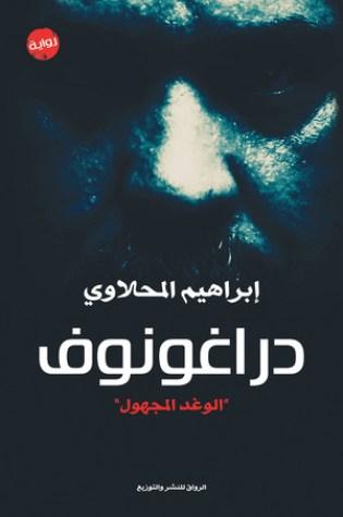 دراغونوف Book Pdf ePub