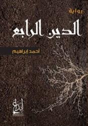 الدين الرابع Pdf Book