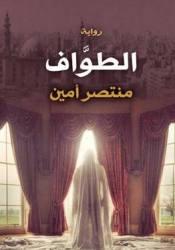 الطواف Pdf Book