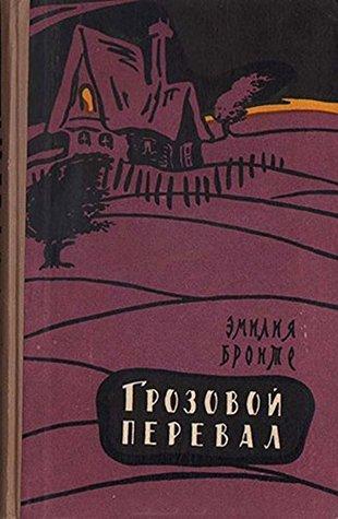 Грозовой перевал / Grozovoy pereval / Wuthering Heights (Books in Russian) (Книги на русском)