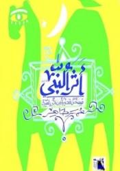 أثر النبي Pdf Book