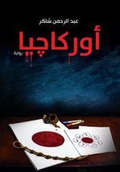أوركاچيا Pdf Book